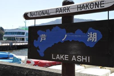 芦ノ湖ツーリング